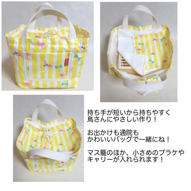 【Tropical Feather】★お出かけ通院バッグ/フラミンゴ