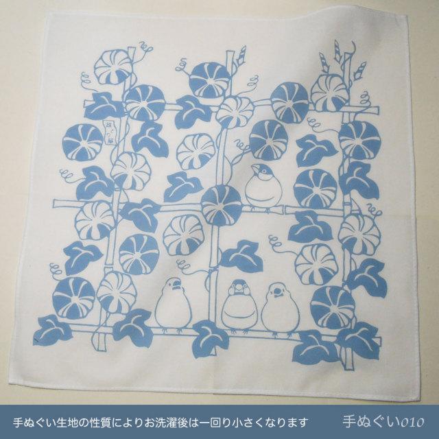 【珠とり屋】手ぬぐい010ハンカチ・朝顔/文鳥◆