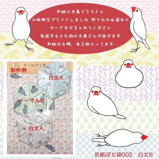 【珠とり屋】★折り紙ぽち袋002/文鳥・白B◆