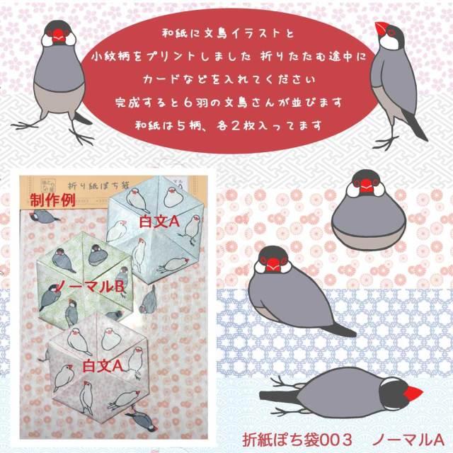 【珠とり屋】★折り紙ぽち袋003/文鳥・ノーマルA◆