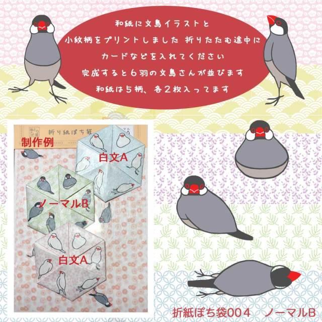 【珠とり屋】★折り紙ぽち袋004/文鳥・ノーマルB◆