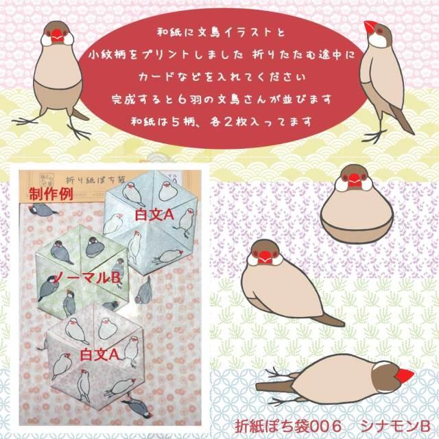 【珠とり屋】★折り紙ぽち袋006/文鳥・シナモンB◆