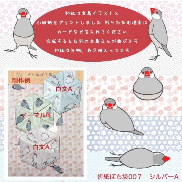 【珠とり屋】★折り紙ぽち袋007/文鳥・シルバーA◆