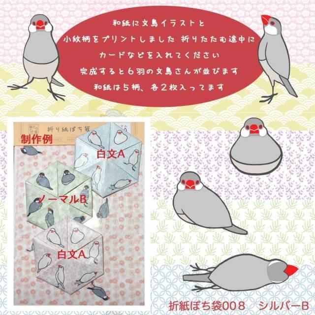 【珠とり屋】★折り紙ぽち袋008/文鳥・シルバーB◆