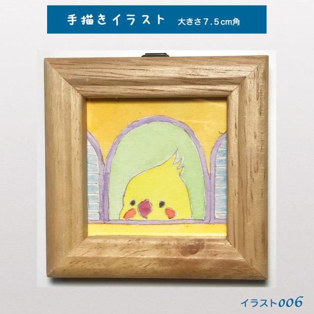【珠とり屋】★イラスト006/オカメインコ