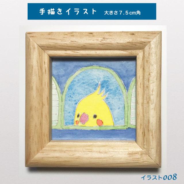 【珠とり屋】★イラスト008/オカメインコ