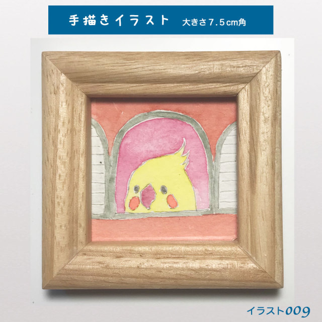 【珠とり屋】★イラスト009/オカメインコ