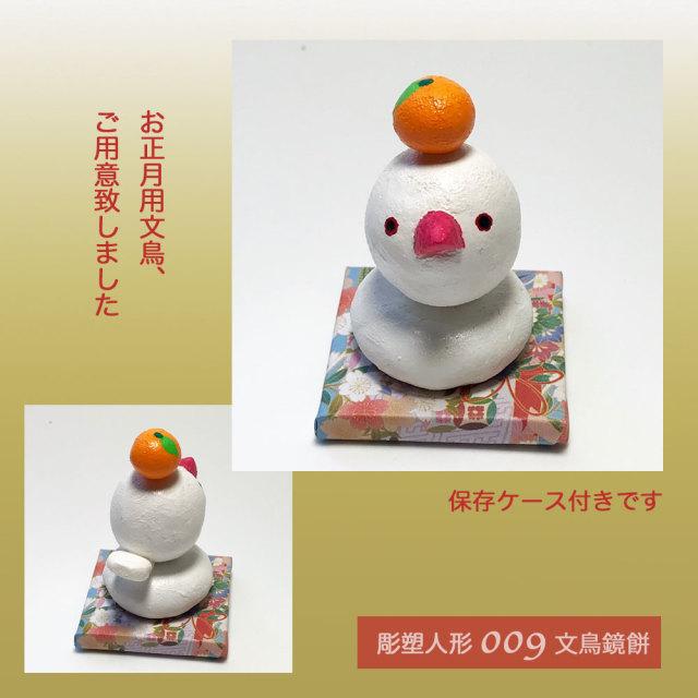 【珠とり屋】★文鳥鏡餅009