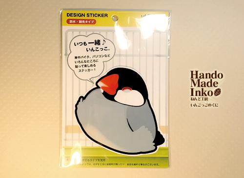 【いんこっこのくに】デザインステッカー大/文鳥・桜◆