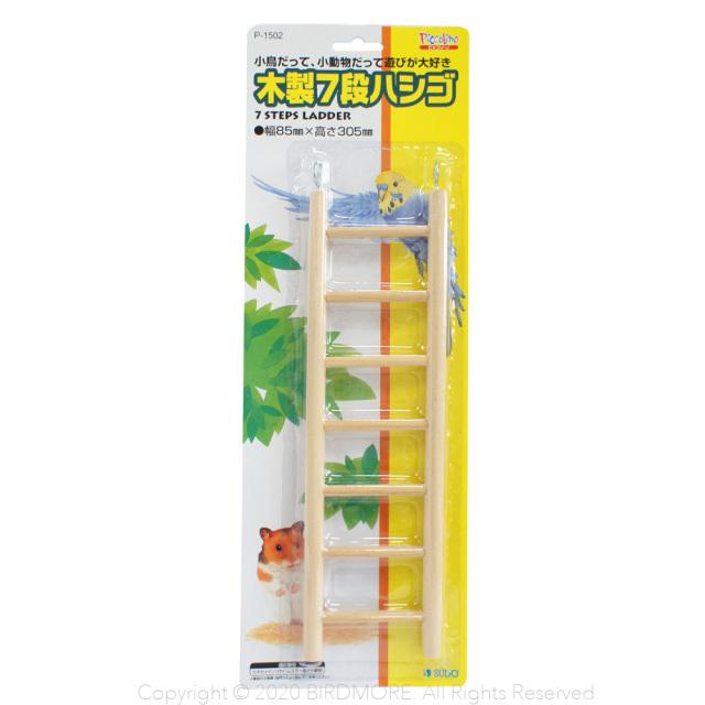 9990314【スドー】木製7段ハシゴ