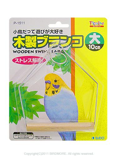 9990849【スドー】木製ブランコ(大)