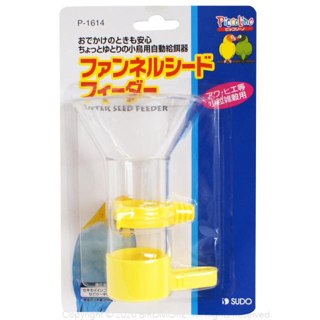 9991060【スドー】ファンネルシードフィーダー