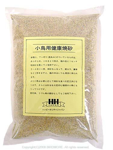 9991062【HHJ】小鳥用健康焼砂