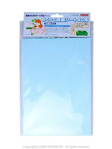 9991218【HOEI】めくって清潔シート40用◆
