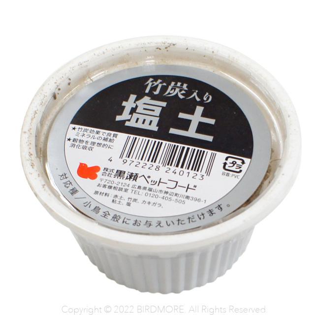 9991325【クロセ】最高級塩土 直径7cm