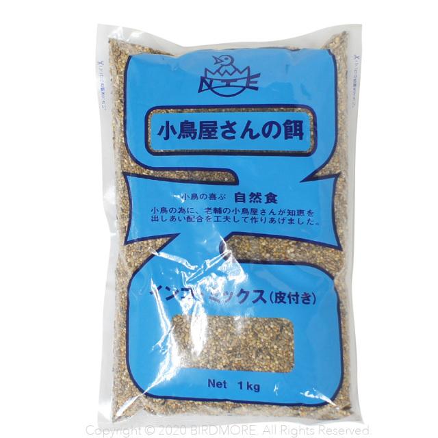9991405【西種商店】小鳥屋さんの餌 インコミックス 1kg