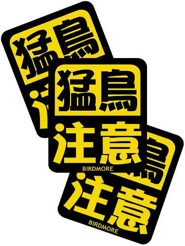 9992058【BMオリジナル】猛鳥注意ステッカー3枚組◆