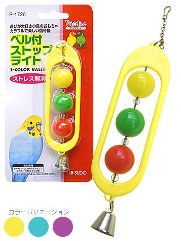 9992113【スドー】piccolinoベル付ストップライト