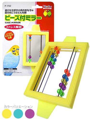 9992114【スドー】piccolinoビーズ付ミラー