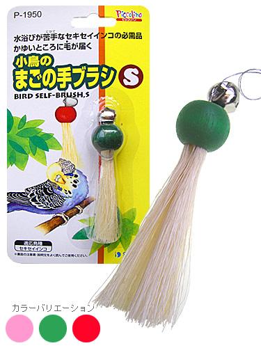 9992119【スドー】piccolino小鳥のまごの手ブラシS