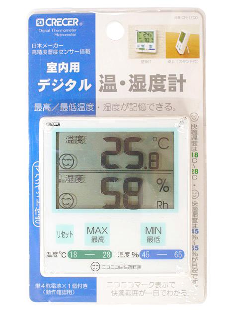 9993214【クレセル】デジタル温・湿度計