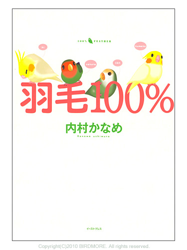 9993224【イースト・プレス】 羽毛100%◆
