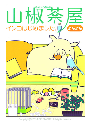9993225【イースト・プレス】★ 山椒茶屋インコはじめました。◆