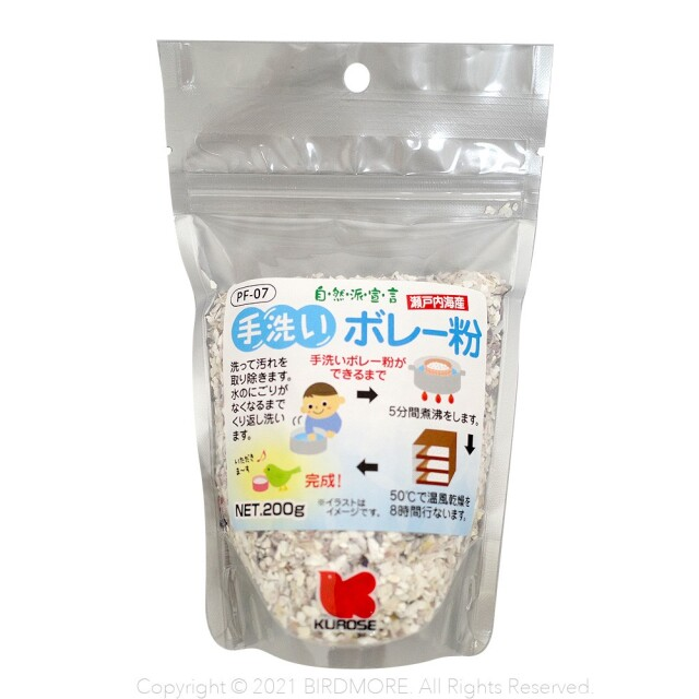 9993338【クロセ】手洗いボレー粉