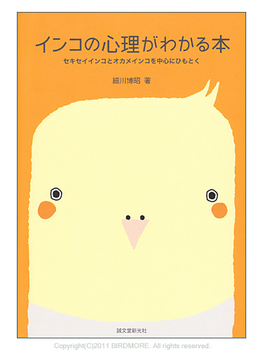 9993373【誠文堂新光社】インコの心理がわかる本◆