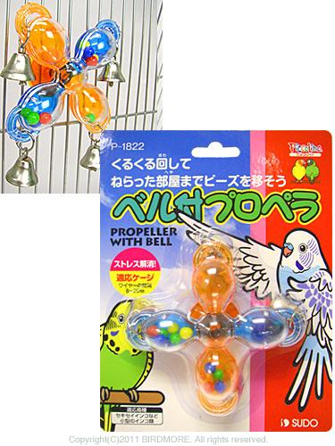 9993400【スドー】piccolinoベル付プロペラ