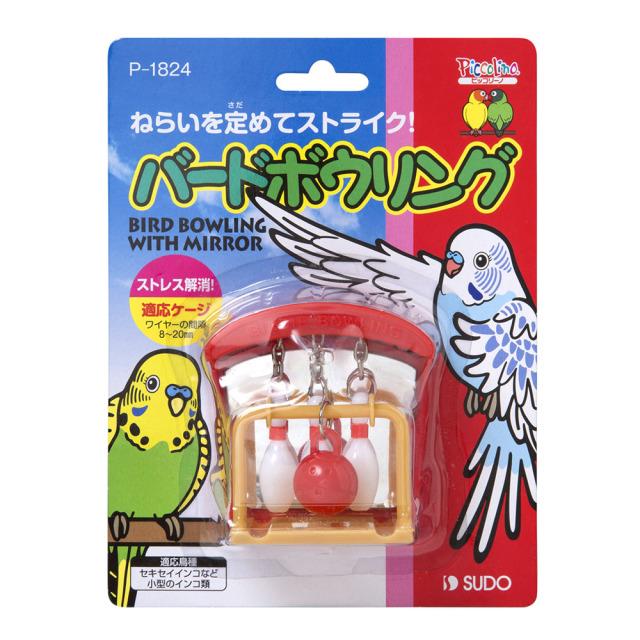 9993401【スドー】piccolinoバードボウリング