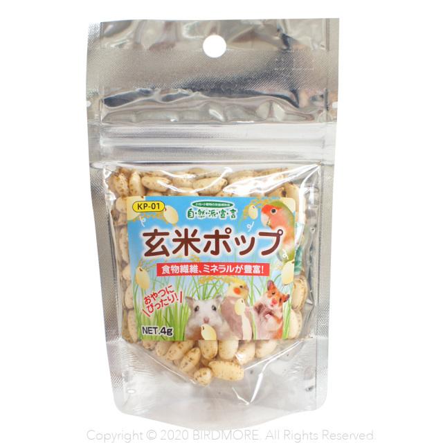 9993700【クロセ】自然派宣言/玄米ポップ4g