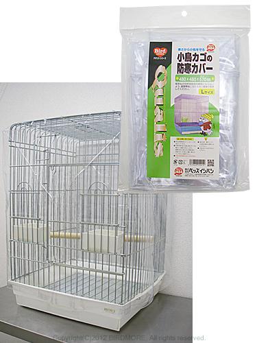 9993799【ペッツイシバシ】小鳥カゴの防寒カバー・Lサイズ◆