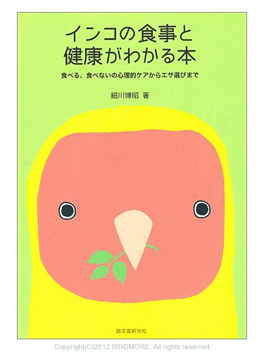 9993903【誠文堂新光社】インコの食事と健康がわかる本◆
