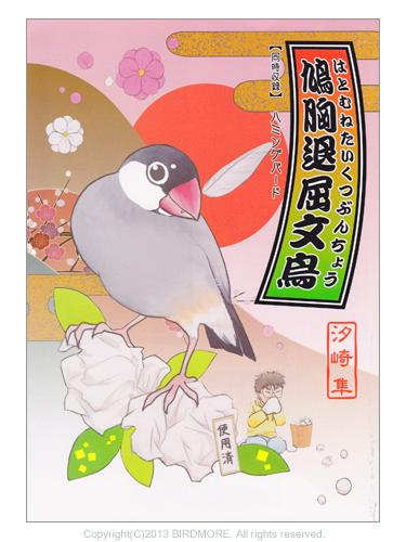 9994089【イーフェニックス】鳩胸退屈文鳥◆