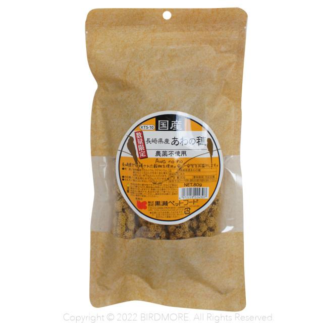 9994307【クロセ】国産あわの穂 農薬不使用 80g