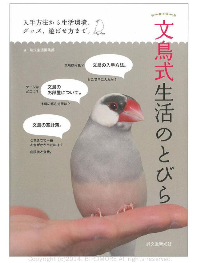 9995106【誠文堂新光社】文鳥式生活のとびら◆
