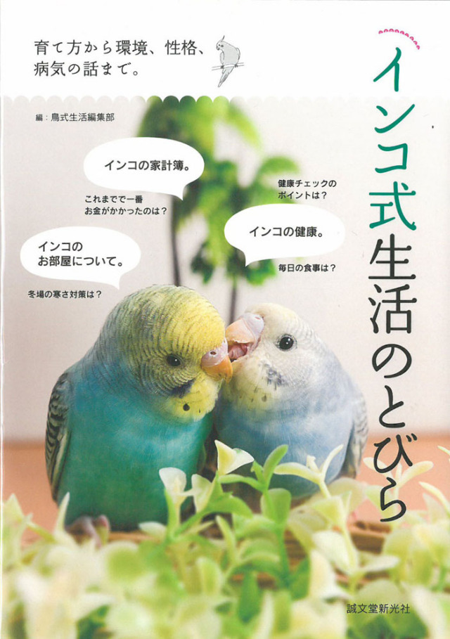 9995291【誠文堂新光社】インコ式生活のとびら◆