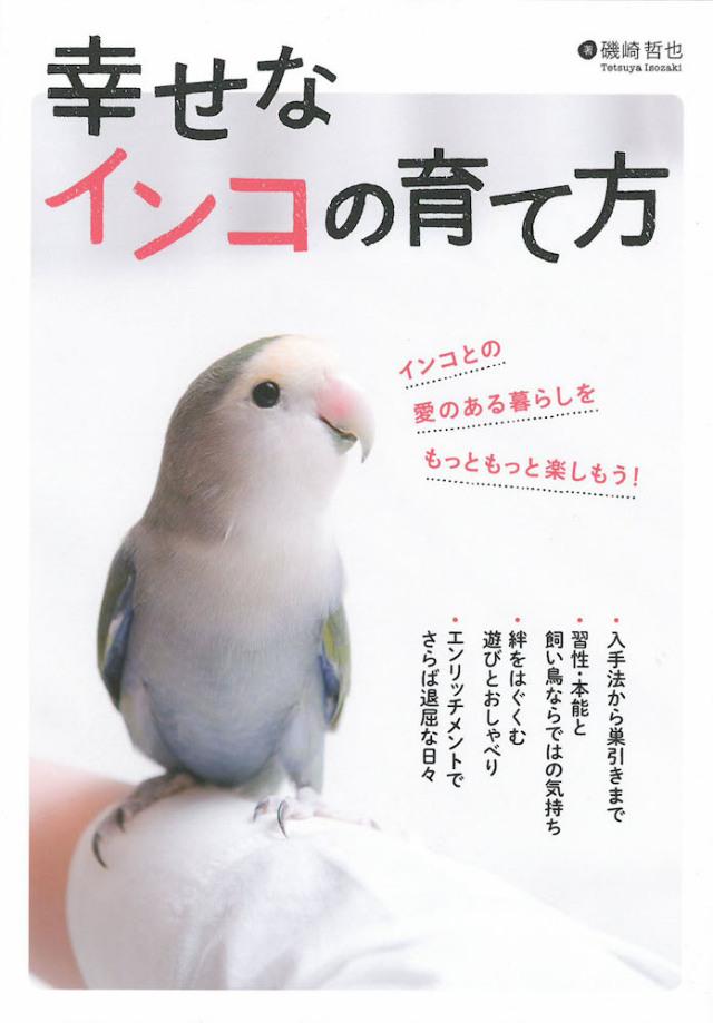 9995292【大泉書店】幸せなインコの育て方◆