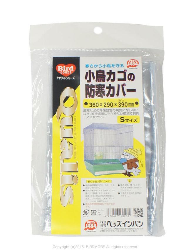 9995366【ペッツイシバシ】小鳥カゴの防寒カバー・Sサイズ◆
