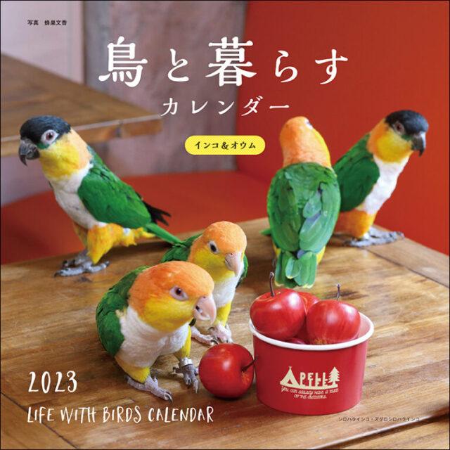 9995537【誠文堂新光社】2022年 大判カレンダー 鳥と暮らすカレンダー インコ&オウム