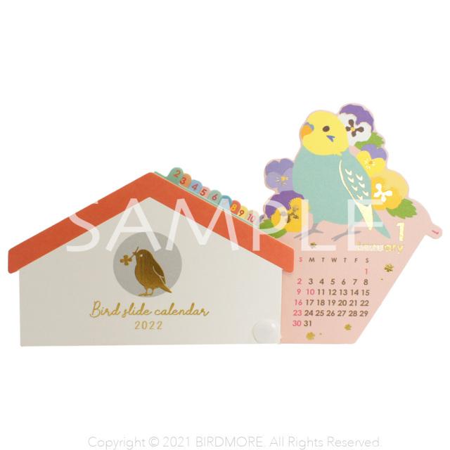 9995553【ART PRINT JAPAN】2022年 スライドカレンダー/バード