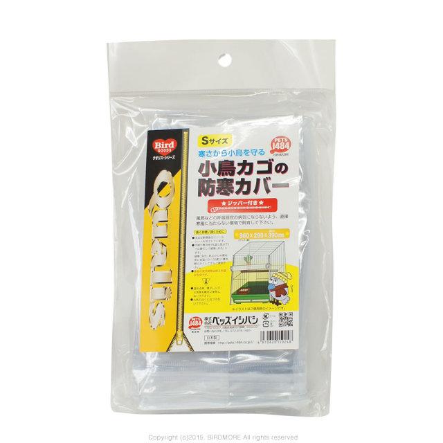 9995595【ペッツイシバシ】小鳥カゴの防寒カバー ジッパー付・Sサイズ