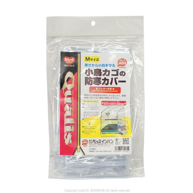 9995596【ペッツイシバシ】小鳥カゴの防寒カバー ジッパー付・Mサイズ