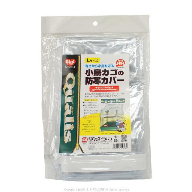 9995597【ペッツイシバシ】小鳥カゴの防寒カバー ジッパー付・Lサイズ