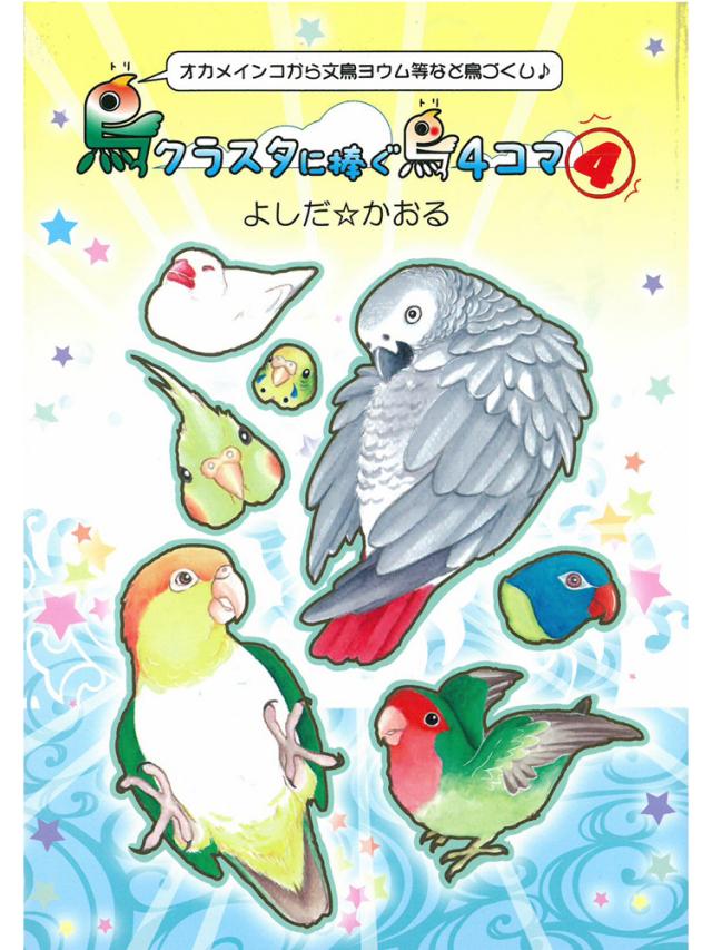 9995666【イーフェニックス】鳥クラスタに捧ぐ鳥4コマ(4)◆