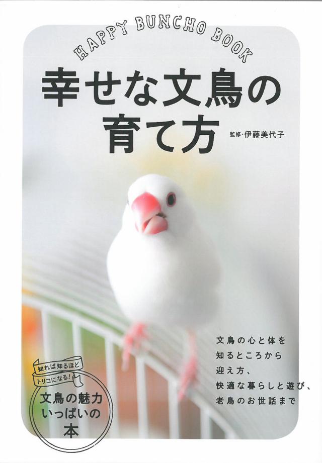 9995667【大泉書店】幸せな文鳥の育て方◆