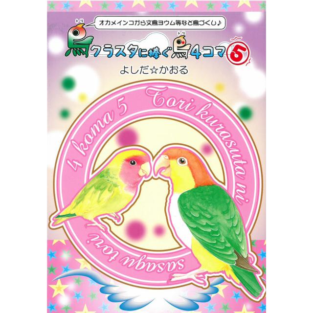 9995985【イーフェニックス】鳥クラスタに捧ぐ鳥4コマ(5)◆