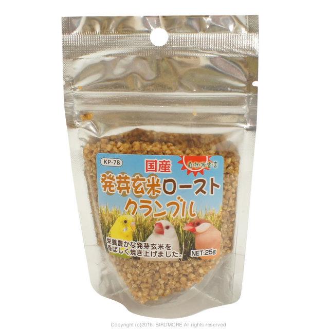 9996105【クロセ】自然派宣言/国産発芽玄米ローストクランブル