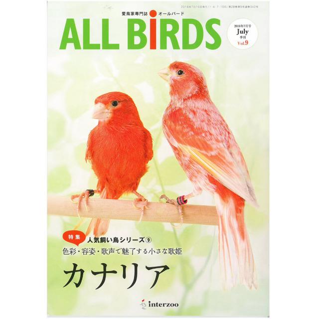 9996129【インターズー】ALL BIRDS (オールバード) 2016年/7月号◆